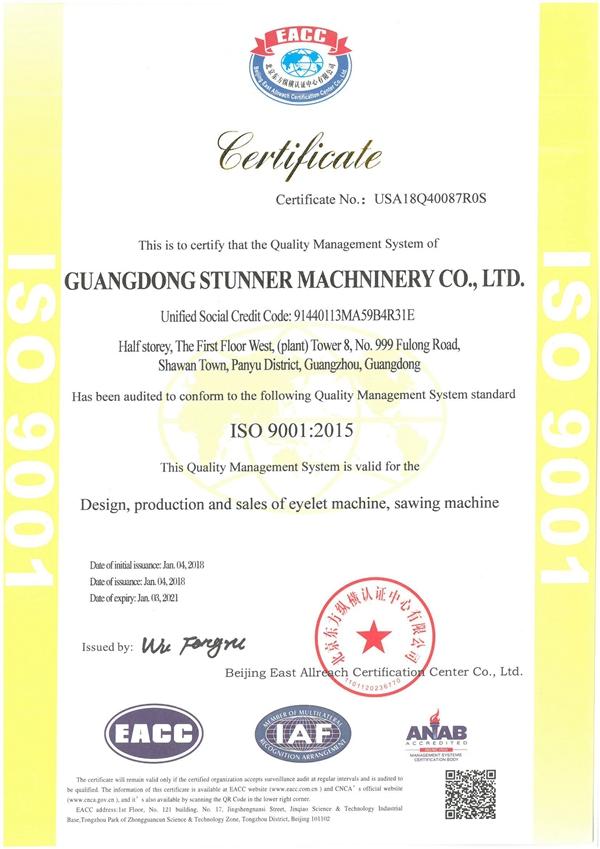 ISO认证证书英文版