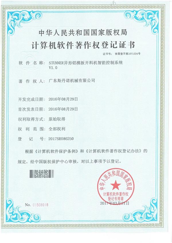 异形铝模板开料机证书
