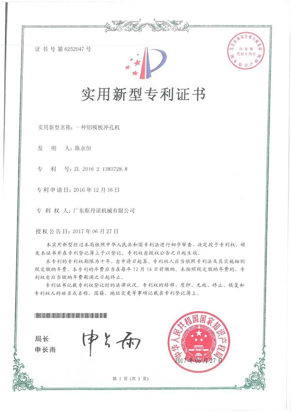 一种铝模板冲孔机证书