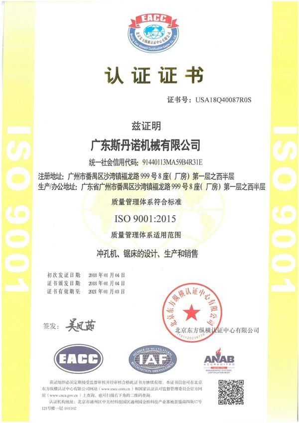 ISO认证证书中文版