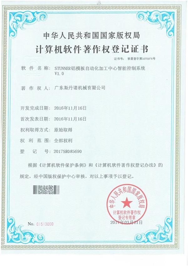 自动化加工中心证书